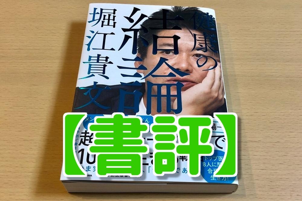 【書評】堀江貴文『健康の結論』から分かる日本の自殺事情と日本社会
